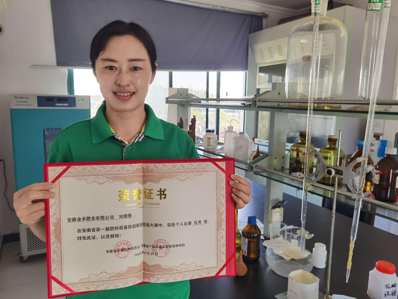 安徽省第一届肥料检验职业技能大赛在合肥举行
