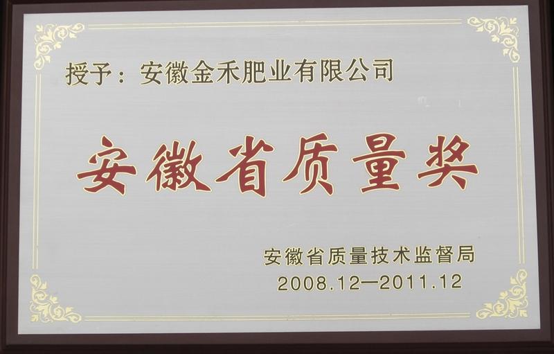 betway必威官网-安徽省质量奖