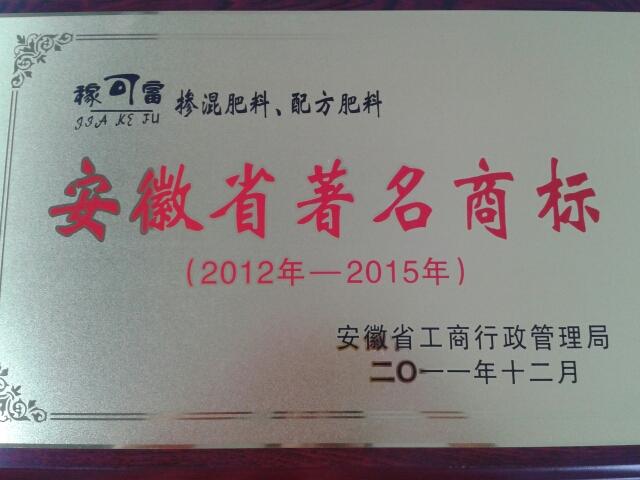 betway必威官网-安徽省著名商标